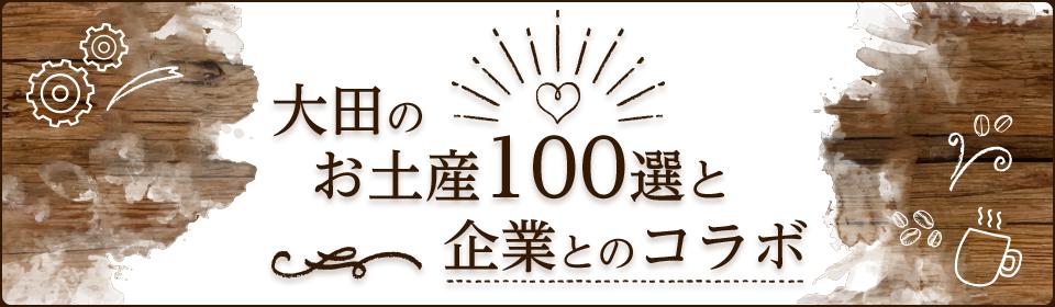 大田のお土産100選と企業とのコラボ