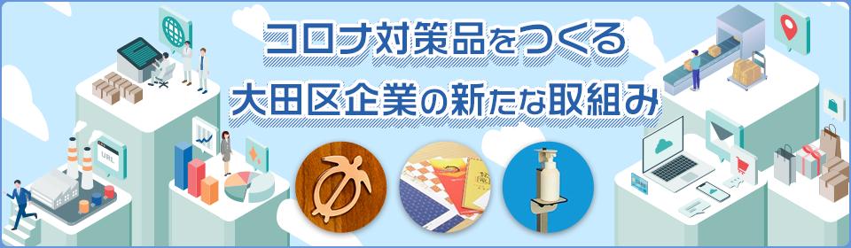 コロナ対策品をつくる大田区企業の新たな取組み
