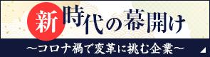 新時代の幕開け~コロナ禍で変革に挑む企業~