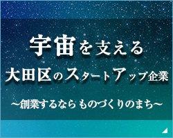 宇宙を支える大田区のスタートアップ企業 ~創業するなら ものづくりのまち~