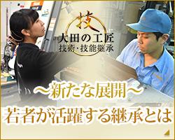 ~新たな展開~ 若者が活躍する継承とは 大田の工匠 技術・技能継承