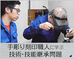 手彫り刻印職人に学ぶ技術・技能継承問題
