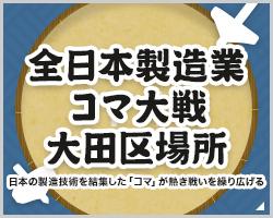 全日本製造業コマ大戦 大田区場所