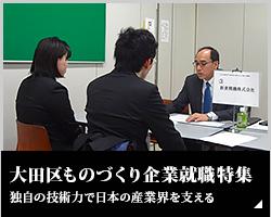 大田区ものづくり企業 就職特集