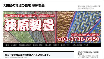 萩原製畳のWebサイト