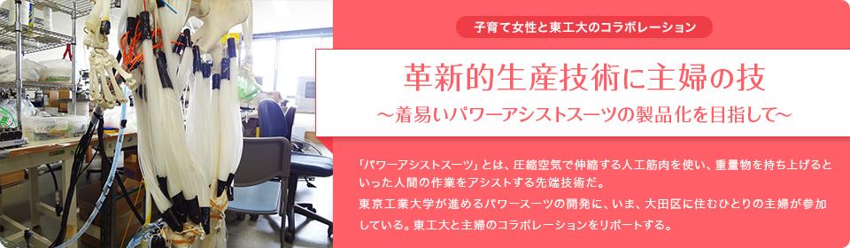革新的生産技術に主婦の技 ~着易いパワーアシストスーツの製品化を目指して~
