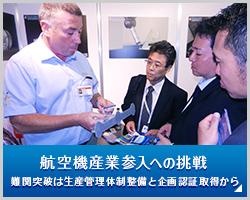 航空機産業参入への挑戦 難関突破は生産管理体制整備と規格認証取得から