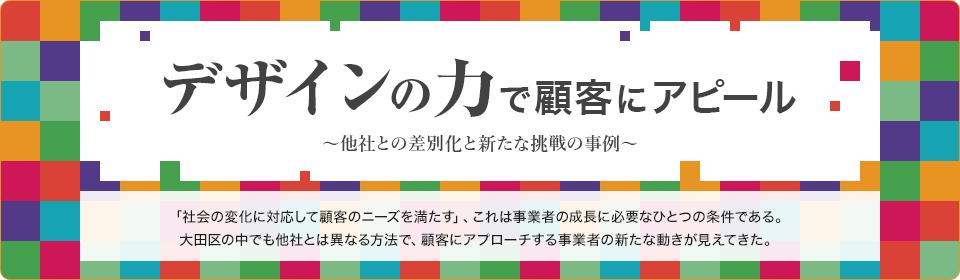 デザインの力で顧客にアピール~他社との差別化と新たな挑戦の事例~