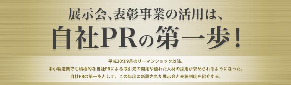 展示会、表彰事業の活用は自社PRの第一歩
