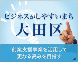 「ビジネスがしやすいまち大田区」~創業支援事業を活用して更なる高みを目指す~