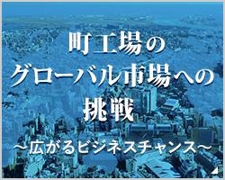 町工場のグローバル市場への挑戦~広がるビジネスチャンス~